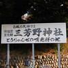 三芳野神社(埼玉県川越市) ~小江戸川越をめぐる旅 7/12~