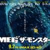 平成最後のサメ映画襲来!『MEG ザ・モンスター』鑑賞。イカレハゲVS超規格外スケールサメの戦い