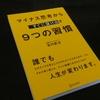 マイナス思考からすぐに抜け出す9つの習慣  古川武士( ディスカヴァー・トゥエンティワン)