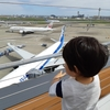 子連れで羽田空港へ観光に行ってみた!国際線&国内線ターミナルの展望デッキ比較