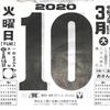 3月10日(火)2020