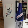 京 純米大吟醸 限定400本 招徳酒造