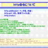http命令について byスマートフォン勉強会@関西#14で話をしました (4)