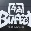 【比較】すたみな太郎vs牛角ビュッフェ 実際どっちがおいしいの?どっちが楽しいの?お得なの!?誰か教えて!!