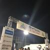 ジョギング6.16km・再々始動&四万十川ウルトラマラソン100kmレポ【その9・日暮れのあとのレース終盤編】