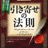 📚 引き寄せの法則 ~完全新訳版~