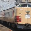 2017.05.27  189系M51編成(国鉄特急色)『Y158記念列車』、E235系量産車撮影
