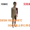 AUTODESK REMAKEで3DCGを上手に作るために注意すべきたった2つのポイント