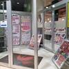 3月29日 閉店間際のトワーズ藤沢店に行ってきました