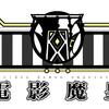 オレカバトル:オレ最強大合戦 大魔皇マオタイと電影魔皇