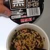 黒醤油と黒胡椒…