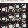 ★ソニー ジャッカル300など白黒テレビカタログ1977年