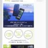 台湾旅行(準備) HTCサポーターズクラブに登録する