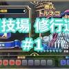【ドラクエライバルズ】新企画!闘技場 修行道 #1