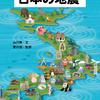 地震学者にきいた子どもができる防災対策から生まれた本