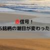 赤信号! SaaS銘柄の潮目が変わった!?
