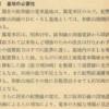 国鉄労働組合史詳細解説 96-2