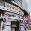 ジャパンニューアルファ鶴ヶ峰店に行ってみました。