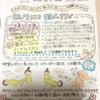 12/1(日)13:00 第2回目Re・Fineマルシェ♬
