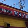 宮城県南部にある本格刀削麺のお店〜本場中華料理 西安刀削麺