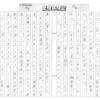 市立浦和に合格!受験体験記『不安、ショック、、、そして感謝。』
