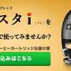 コーヒー好きなら「ネスカフェバリスタi」で25,000円分のポイントゲット!【超お得】