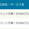 EPARKグルメ 10月分の利用報告