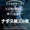 ナチス第三の男【映画・ネタバレ短評】ただの良くできたナチスもの…が観たいわけではなかった。★★(2.0)