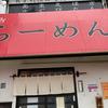 らーめん味喜(佐伯区)KUSEGASUGOI