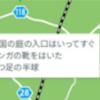 福島コードF-9 07本宮市・大玉村 編 目撃情報1