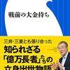 『戦前の大金持ち』 出口治明著  ロールモデルを探せば、日本にも実際にはたくさんいるんだってことが、よくわかった!