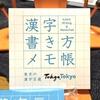 ユニークすぎる東京土産「漢字書き方メモ帳」面白いから許せるこのセンス!