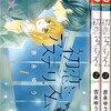 【短くても大満足】5巻以内完結のオススメ少女漫画ランキング