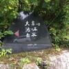 猫又山(2,378m)