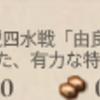艦これ 任務「精鋭「四水戦」抜錨準備!」