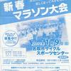 東北ブロック新春マラソン(思い出の大会その4※希望編)