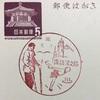 長野県 諏訪湯之脇郵便局 古い風景印
