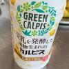 乳アレルギーさんも飲める!グリーンカルピス飲んでみた (個人的口コミ)