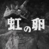 ウルトラQ 「虹の卵」 放映第18話