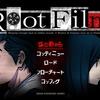 求めていたご当地ミステリーがここに!『Root Film ルートフィルム』レビュー!【PS4/Switch】