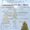 くにたち市民芸小ホール クリスマスコンサート
