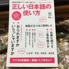 衝動買いした本『正しい日本語の使い方』←きっと、笑う人が…居てね(笑)