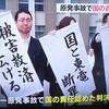 「原発」と「9日新宿アルタの脚立スピーチ」と「選挙後、野党無き後に来るものは…矢部宏治氏)