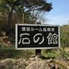 42日目 [香川県 小豆島〜財田町]