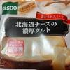 パスコ 満たされた スイーツ 北海道チーズの濃厚タルトだよ