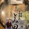【セブンイレブン】冷しつけ麺