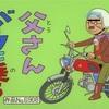 続・世界の「変態バイク」をご紹介~【カスタム編】