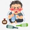 【依存症】アルコホリック…