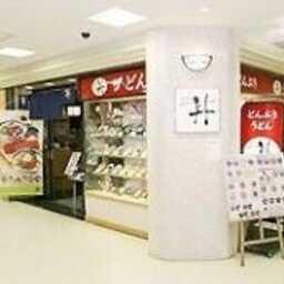 ザ・どん 札幌駅エスタ地下街店