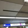 大阪メトロ谷町線の天王寺駅のこの駅名看板も新しくなりました!